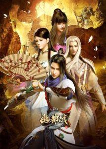 Mu Wang Zhi Wang: You Du Zhan