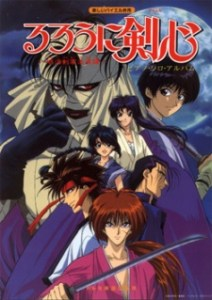 Rurouni Kenshin: Shin Kyoto Hen (Dub)