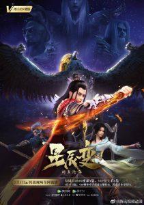 Xing Chen Bian 2nd Season