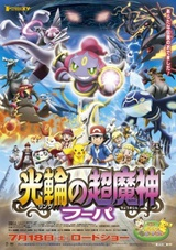 Pokemon XY: Hoopa