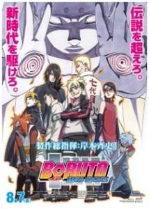 Boruto: The Day Naruto Became the Hokage