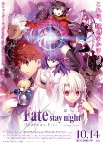 Fate/stay night Movie: Heaven's Feel – I. Presage Flower (Dub)