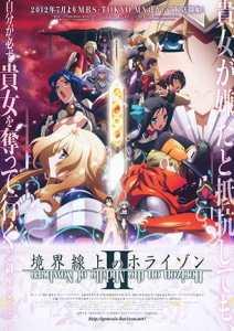 Kyoukai Senjou no Horizon II