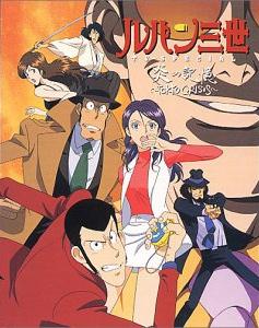 Lupin III: Memories of the Flame: Tokyo Crisis