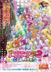 Precure All Stars New Stage 2: Kokoro no Tomodachi