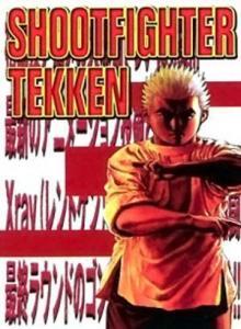 Shootfighter Tekken