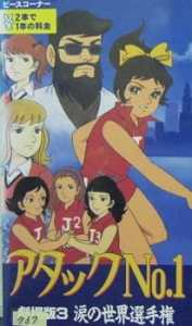 Attack No.1: Namida no Sekai Senshuken