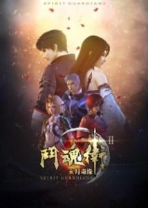 Dou Hun Wei: Xuan Yue Qiyuan 2
