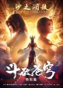 Doupo Cangqiong 2nd Season Specials
