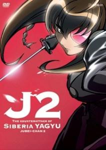 Juubee-chan 2: Siberia Yagyuu no Gyakushuu