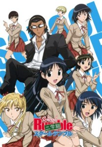 School Rumble Extra Class OVA
