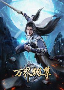 Wan Jie Du Zun
