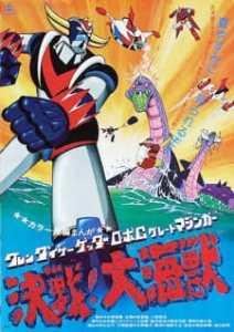 Grendizer: Getter Robo G – Great Mazinger Kessen! Daikaijuu