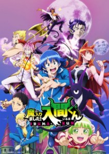 Mairimashita! Iruma-kun 2nd Season (Dub)