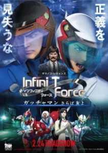 Infini-T Force Movie: Gatchaman – Saraba Tomo yo (Dub)
