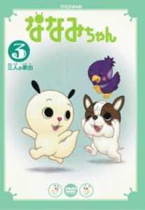 Nanami-chan 3rd Series
