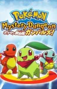 Pokemon Fushigi no Dungeon: Shutsudou Pokemon Kyuujotai Ganbaruzu!