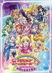 Precure All Stars Movie DX: Minna Tomodachi☆Kiseki no Zenin Daishuugou!