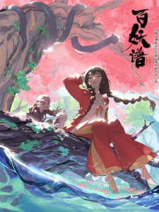 Bai Yao Pu