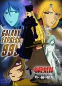 Ginga Tetsudou 999: Kimi wa Haha no You ni Aiseru ka!!