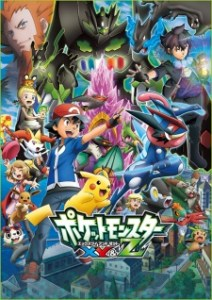 Pokemon XY&Z Kanzen Master Special