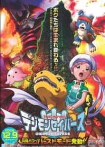 Digimon Savers the Movie: Kyuukyoku Power