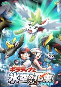Pokemon Movie 11: Giratina and the Sky Warrior