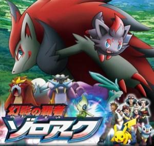 Pokemon Movie 13: Genei no Hasha Zoroark