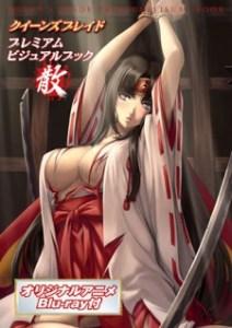 Queen's Blade Vanquished Queens OVA