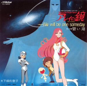 Arei no Kagami: Way to the Virgin Space