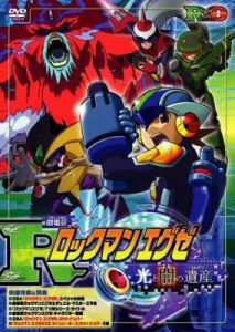 Rockman EXE: Program of Light and Darkness