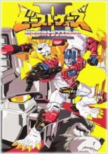 Beast Wars Second Chou Seimeitai Transformers