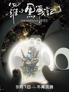 Luo Xiao Hei Zhan Ji (Movie) (Dub)