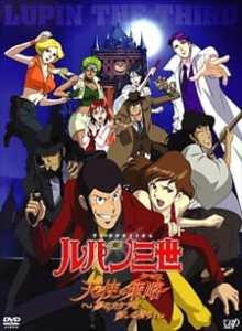 Lupin III: Tenshi no Tactics – Yume no Kakera wa Koroshi no Kaori