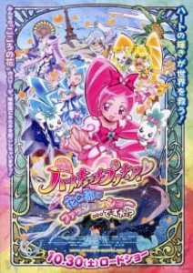 Heartcatch Precure! Movie: Hana no Miyako de Fashion Show… Desu ka!?