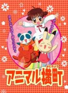 Animal Yokochou (2005)
