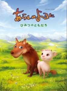 Arashi no Yoru ni: Himitsu no Tomodachi (Dub)