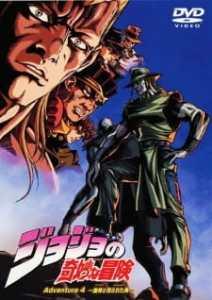 JoJo no Kimyou na Bouken: Adventure (2000)