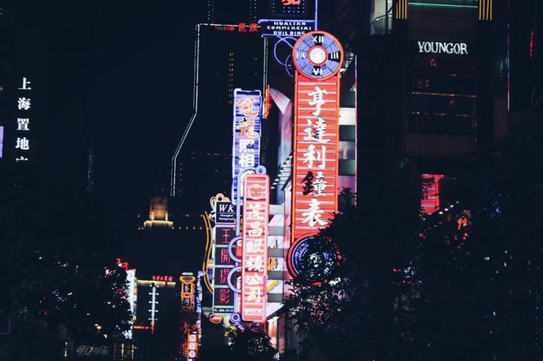 Strada Nanjing