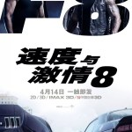 [Movie Box Office] Fast & Furious 8 breaks 2 billion yuan in China, might challenge Mermaid for top grossing movie