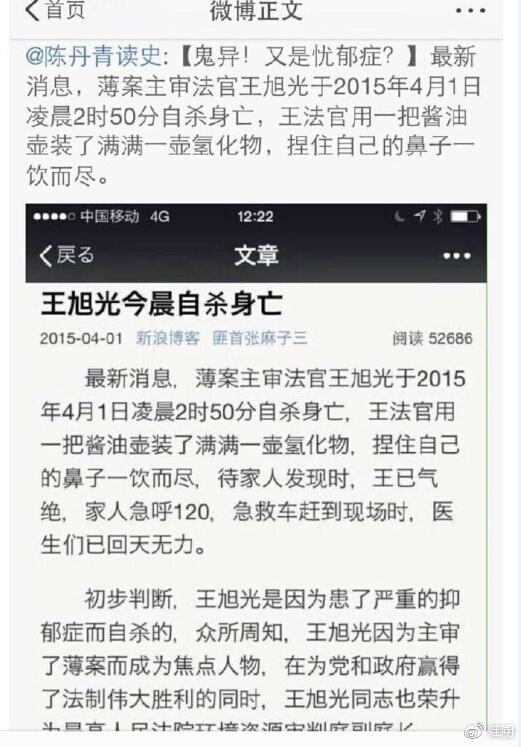 """网上曾盛传薄案主审法官王旭光""""自杀身亡"""""""