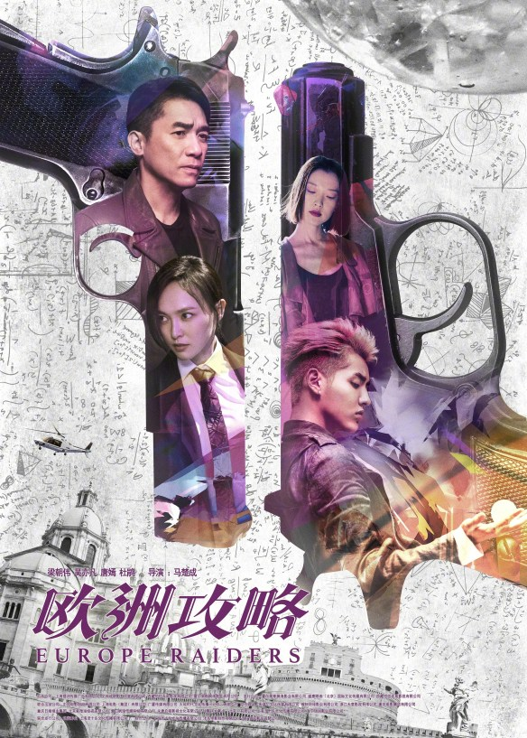 Tony Leung forms an alliance with Kris Wu, Tang Yan in