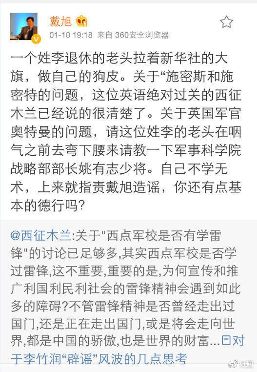 """戴旭与网友交流关于""""奥特曼将军""""的出处"""