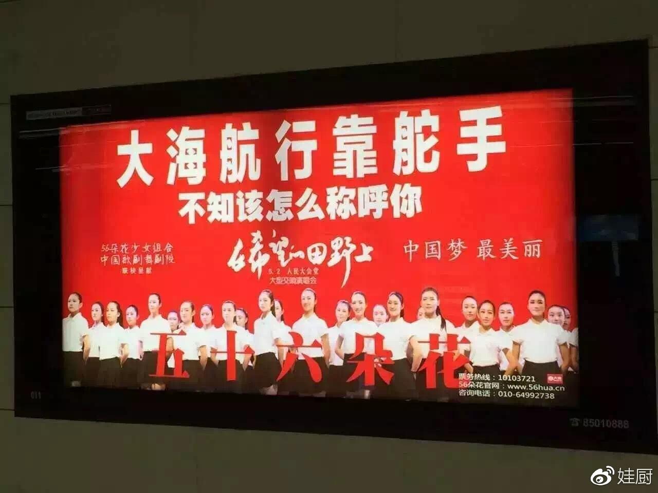北京地铁媒体上播放的宣传短片