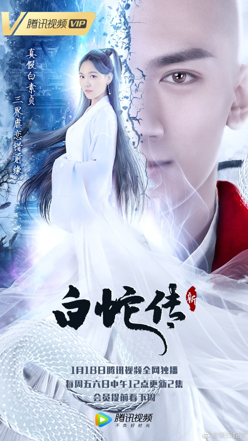 Sun Xiaoxiao S New Madam White Snake Premieres Today Cfensi