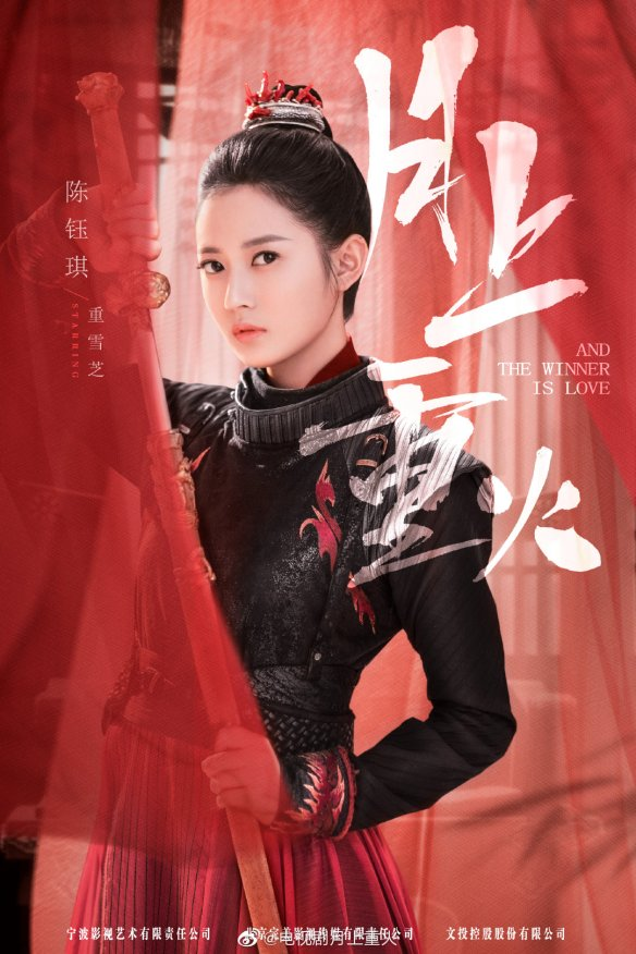 Luo Yunxi, Chen Yuqi cast in wuxia romance drama And The Winner is