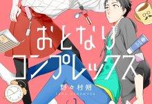 Photo of Nowy tytuł od Dango: Otonari Complex