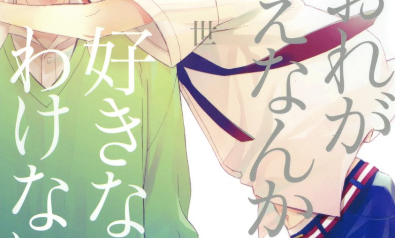 Photo of Nowy tytuł od DANGO: Kono Ore ga Omae Nanka Suki na Wakenai