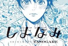 Photo of Nowy tytuł od Dango: Shimanami Tasogare