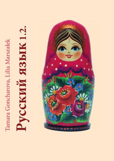 Русский язык 1.2.